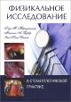 Физикальное исследование в стоматологической практике